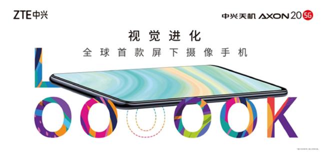 中兴AXON 20 5G将于明天发布 为首款量产屏下摄像头手机