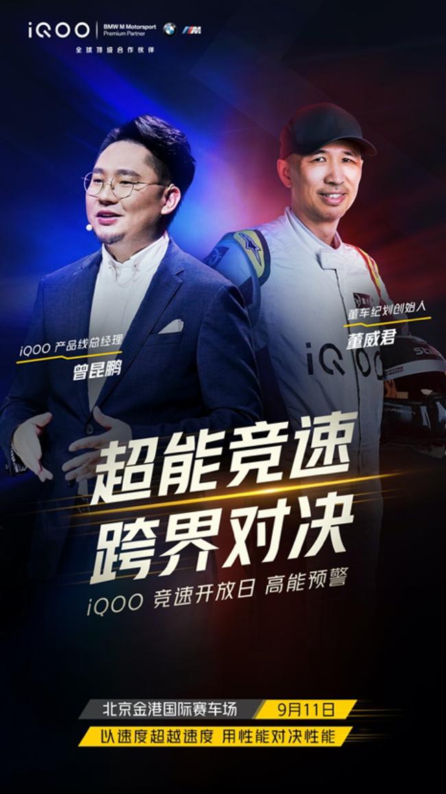 iQOO竞速开放日活动官宣 跨界