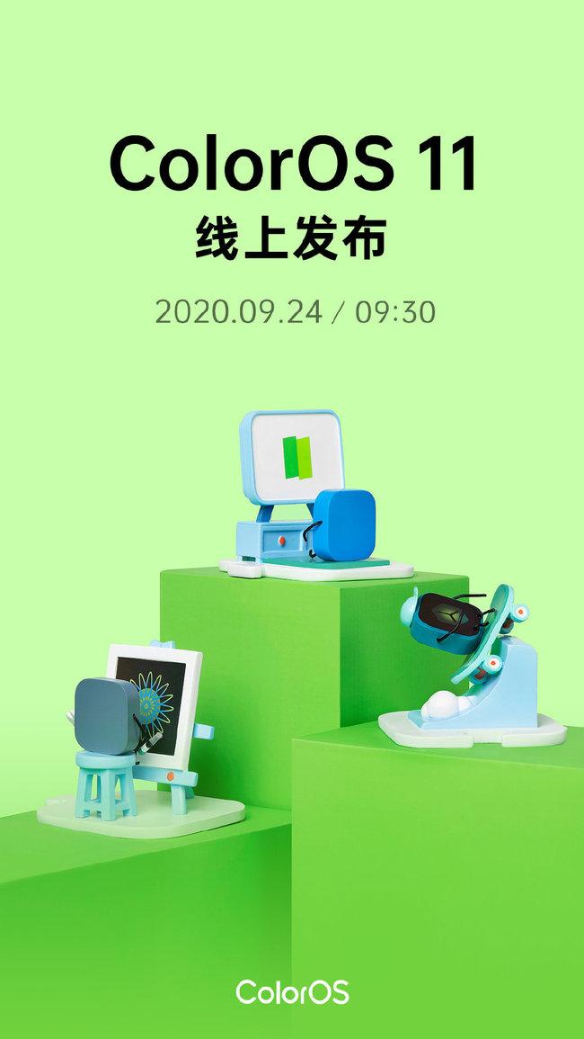 ColorOS 11官宣9.24发布 版本