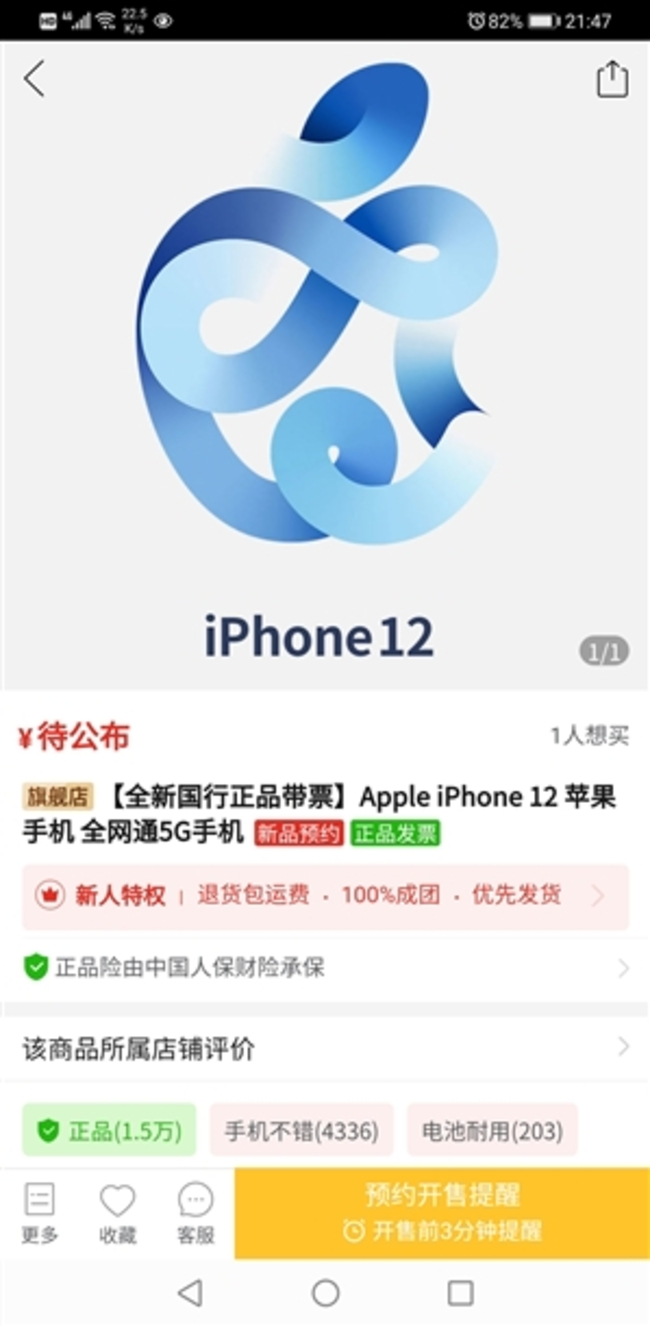 拼多多曝光iPhone 12:下周见