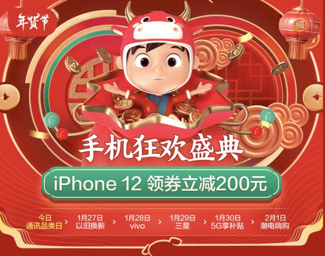京东年货节手机狂欢盛典来袭,以