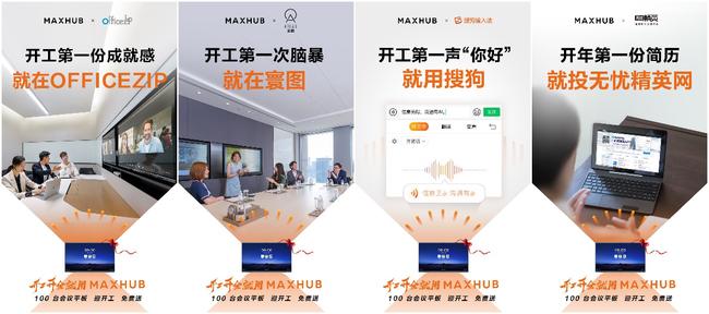 开工开会就用MAXHUB 众名企跨界力推开工节