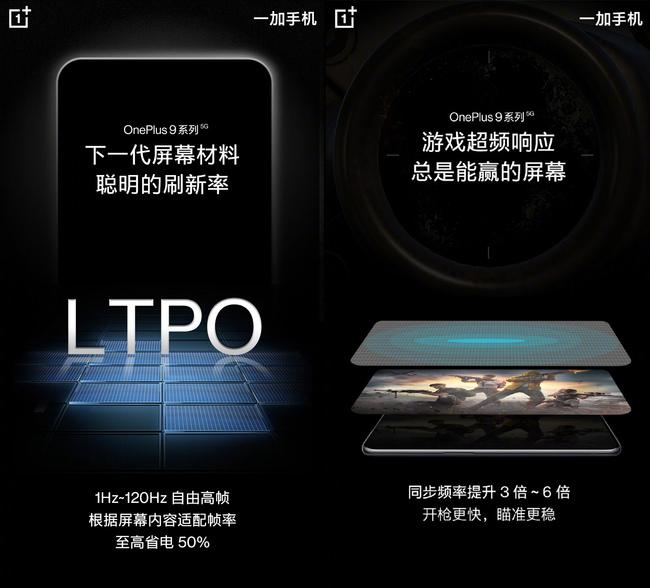 一加9系列发布接纳LTPO屏幕 支持1-120Hz刷新率动态调剂