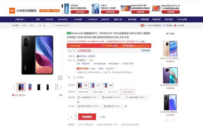 一机难求 Redmi K40京东预约37万+支持以旧换新