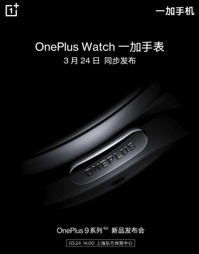 OnePlus Watch一加智能手表3.24同期发布