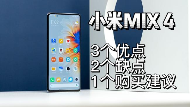 四六开:首发888+却不主打性能的小米MIX 4