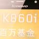 联想开启乐粉俱乐部 四核K860i首发