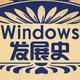 """微软Windows系统的""""前世今生"""""""