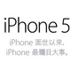 苹果新神器iPhone 5八大特性全面解析