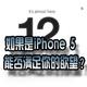 iPhone 5若是软柿子 能否满足你的欲望?