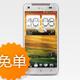 HTC Butterfly白色版预约数超10万台
