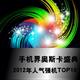 手机界奥斯卡盛典 2012年人气强机TOP10
