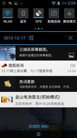 Screenshot_2012-12-17-14-54-06