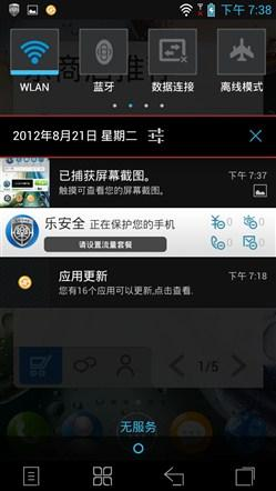 Screenshot_2012-08-21-19-38-03