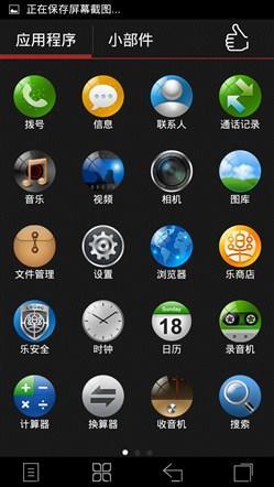 Screenshot_2012-08-21-19-38-17