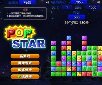 打星星-PopStar