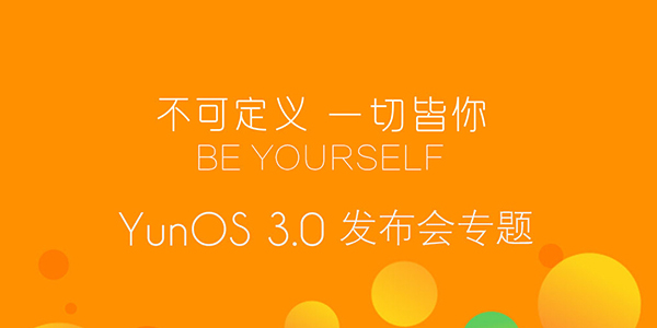 YunOS 3.0发布会