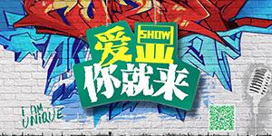 IUNI U3全民发布会 广州站