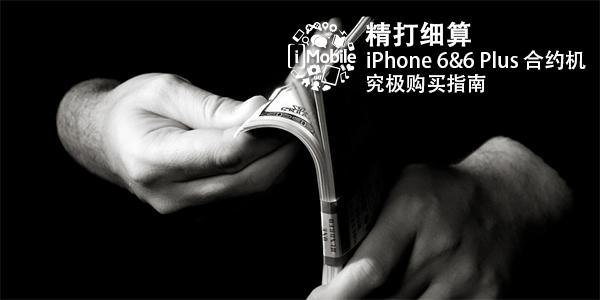 iPhone 6&6Plus合约机 究极购买指南