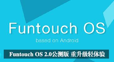 Funtouch OS 2.0公测版 重升级轻体验