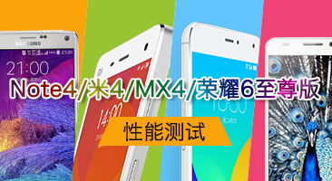 Note4/米4/MX4/荣耀6至尊版 性能测试