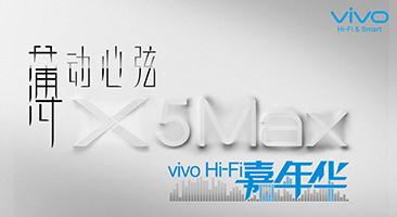 薄动心弦 vivo X5Max发布会