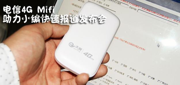 电信4G Mifi助力小编快速报道发布会