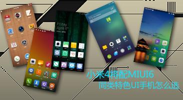 小米4将配MIUI6 同类特色UI手机怎么选