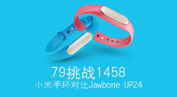 79挑战1458 小米手环对比Jawbone UP24