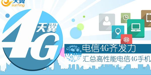 电信4G齐发力 汇总高性能电信4G手机