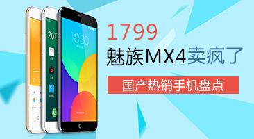 1799魅族MX4卖疯了 国产热销手机盘点