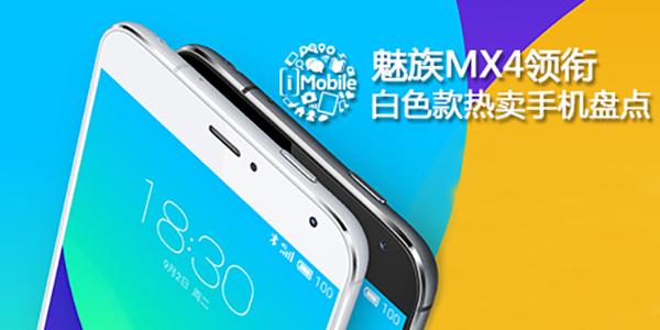 白色MX4来袭 盘点那些白色款热卖手机