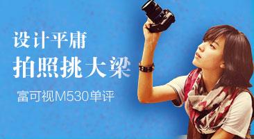 设计平庸拍照挑大梁 富可视M530单评