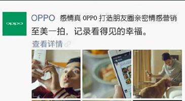 感情真OPPO打造朋友圈亲密情感营销