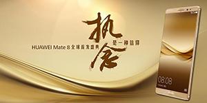 HUAWEI Mate 8首发盛典