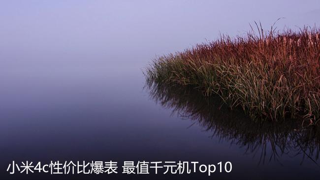 小米4c性价比爆表 最值千元机Top10