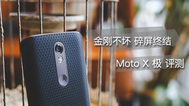 Moto X 极