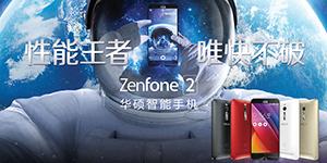 华硕ZenFone 2新品发布会