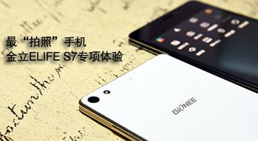 """最""""拍照""""手机-金立ELIFE S7专项体验"""