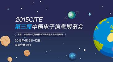 2015CITE 中国电子信息博览会