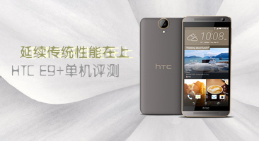 延续传统性能在上 HTC E9+单机评测