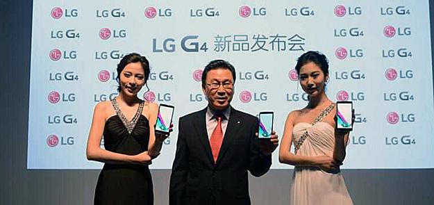 拍照/屏幕首屈一指 LG G4中国发布