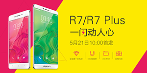 OPPO R7/R7 Plus新品发布会