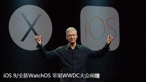 苹果WWDC大会前瞻