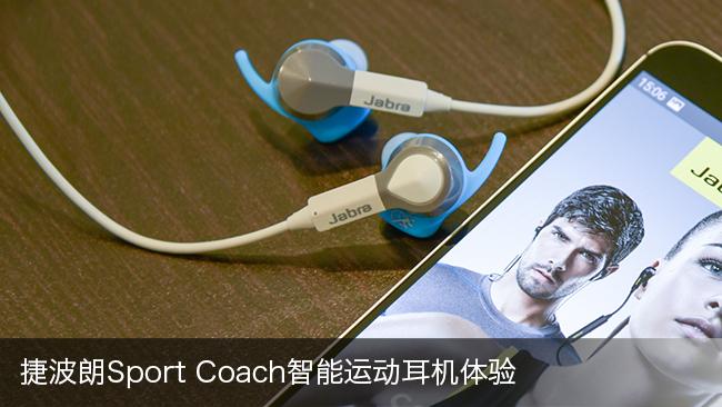 随身健身教练 捷波朗Coach运动耳机体验