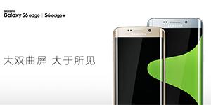 大双曲屏 大于所见 三星Galaxy S6 edge+