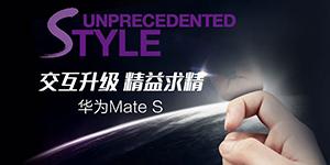 交互升级 精益求精 华为Mate S