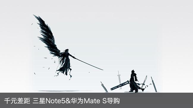 千元差距 三星Note5&华为Mate S导购