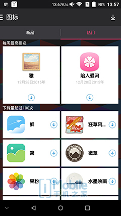 Screenshot_2016-01-07-13-57-24