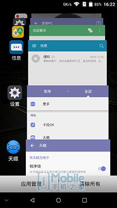Screenshot_2016-01-07-16-22-27